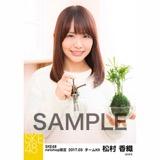 SKE48 2017年3月度 net shop限定個別ランダム生写真5枚セット 松村香織