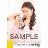SKE48 2017年3月度 net shop限定個別ランダム生写真5枚セット 井田玲音名