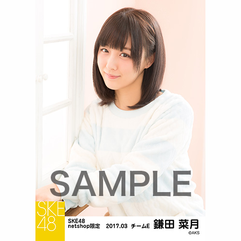 SKE48 2017年3月度 net shop限定個別ランダム生写真5枚セット 鎌田菜月