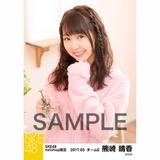 SKE48 2017年3月度 net shop限定個別ランダム生写真5枚セット 熊崎晴香