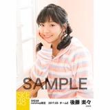 SKE48 2017年3月度 net shop限定個別ランダム生写真5枚セット 後藤楽々