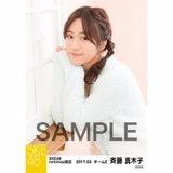SKE48 2017年3月度 net shop限定個別ランダム生写真5枚セット 斉藤真木子