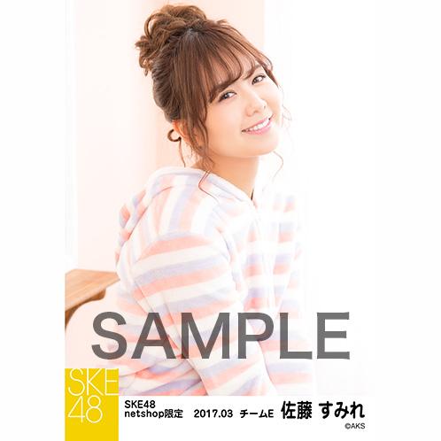 SKE48 2017年3月度 net shop限定個別ランダム生写真5枚セット 佐藤すみれ