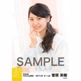 SKE48 2017年3月度 net shop限定個別ランダム生写真5枚セット 菅原茉椰