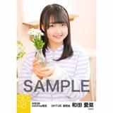 SKE48 2017年3月度 net shop限定個別ランダム生写真5枚セット 和田愛菜
