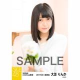 SKE48 2017年3月度 net shop限定個別ランダム生写真5枚セット 大芝りんか