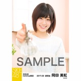 SKE48 2017年3月度 net shop限定個別ランダム生写真5枚セット 岡田美紅