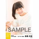 SKE48 2017年3月度 net shop限定個別ランダム生写真5枚セット 倉島杏実