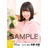 SKE48 2017年3月度 net shop限定個別ランダム生写真5枚セット 佐藤佳穂