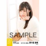 SKE48 2017年3月度 net shop限定個別ランダム生写真5枚セット 野々垣美希