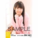 SKE48 2017年3月度 net shop限定個別ランダム生写真5枚セット 野村実代