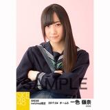 SKE48 2017年4月度 net shop限定個別生写真「入学式」5枚セット 一色嶺奈