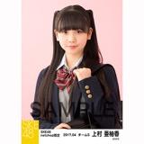 SKE48 2017年4月度 net shop限定個別生写真「入学式」5枚セット 上村亜柚香