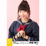 SKE48 2017年4月度 net shop限定個別生写真「入学式」5枚セット 野島樺乃