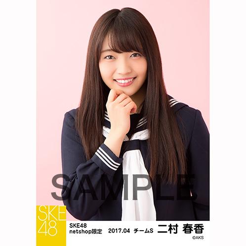 SKE48 2017年4月度 net shop限定個別生写真「入学式」5枚セット 二村春香