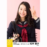 SKE48 2017年4月度 net shop限定個別生写真「入学式」5枚セット 松本慈子