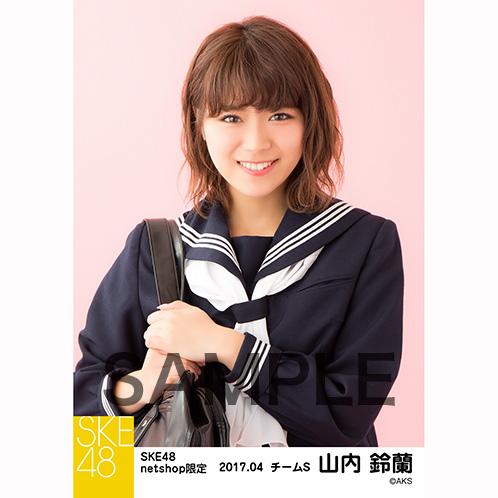SKE48 2017年4月度 net shop限定個別生写真「入学式」5枚セット 山内鈴蘭