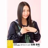 SKE48 2017年4月度 net shop限定個別生写真「入学式」5枚セット 古畑奈和