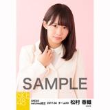 SKE48 2017年4月度 net shop限定個別生写真「入学式」5枚セット 松村香織