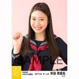 SKE48 2017年4月度 net shop限定個別生写真「入学式」5枚セット 井田玲音名