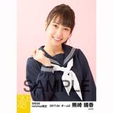 SKE48 2017年4月度 net shop限定個別生写真「入学式」5枚セット 熊崎晴香