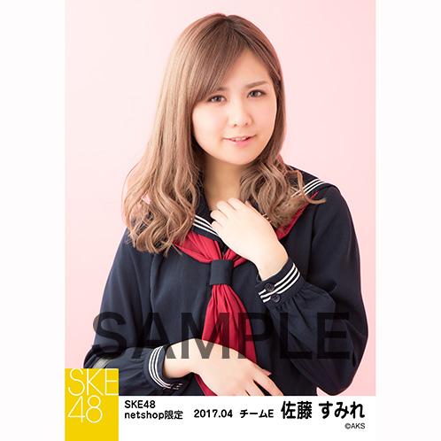 SKE48 2017年4月度 net shop限定個別生写真「入学式」5枚セット 佐藤すみれ