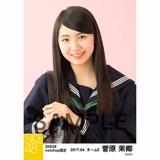 SKE48 2017年4月度 net shop限定個別生写真「入学式」5枚セット 菅原茉椰