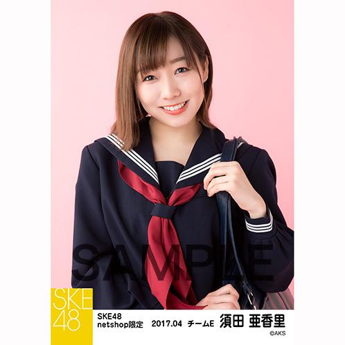 SKE48 2017年4月度 net shop限定個別生写真「入学式」5枚セット 須田亜香里