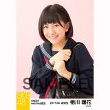 SKE48 2017年4月度 net shop限定個別生写真「入学式」5枚セット 相川暖花