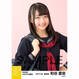 SKE48 2017年4月度 net shop限定個別生写真「入学式」5枚セット 和田愛菜