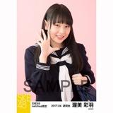 SKE48 2017年4月度 net shop限定個別生写真「入学式」5枚セット 渥美彩羽