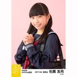 SKE48 2017年4月度 net shop限定個別生写真「入学式」5枚セット 石黒友月