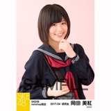 SKE48 2017年4月度 net shop限定個別生写真「入学式」5枚セット 岡田美紅