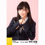 SKE48 2017年4月度 net shop限定個別生写真「入学式」5枚セット 仲村和泉