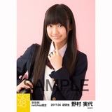 SKE48 2017年4月度 net shop限定個別生写真「入学式」5枚セット 野村実代