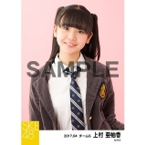 SKE48 2017年4月度 個別生写真「オキドキ 制服」衣装5枚セット 上村亜柚香