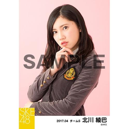 SKE48 2017年4月度 個別生写真「オキドキ 制服」衣装5枚セット 北川綾巴