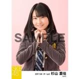 SKE48 2017年4月度 個別生写真「オキドキ 制服」衣装5枚セット 杉山愛佳