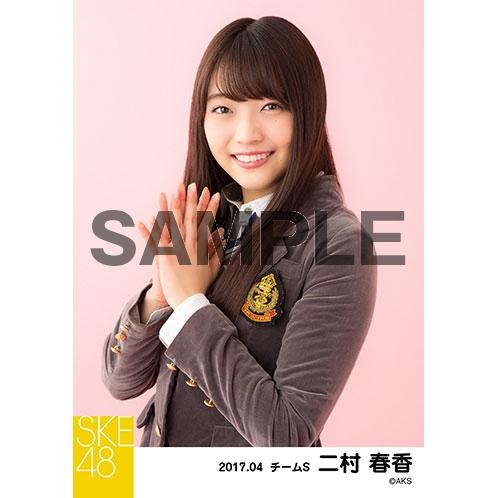 SKE48 2017年4月度 個別生写真「オキドキ 制服」衣装5枚セット 二村春香