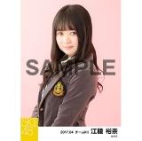 SKE48 2017年4月度 個別生写真「オキドキ 制服」衣装5枚セット 江籠裕奈