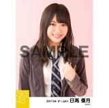 SKE48 2017年4月度 個別生写真「オキドキ 制服」衣装5枚セット 日高優月