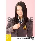 SKE48 2017年4月度 個別生写真「オキドキ 制服」衣装5枚セット 古畑奈和