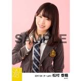 SKE48 2017年4月度 個別生写真「オキドキ 制服」衣装5枚セット 松村香織