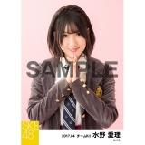 SKE48 2017年4月度 個別生写真「オキドキ 制服」衣装5枚セット 水野愛理