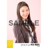 SKE48 2017年4月度 個別生写真「オキドキ 制服」衣装5枚セット 井田玲音名