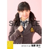 SKE48 2017年4月度 個別生写真「オキドキ 制服」衣装5枚セット 後藤楽々