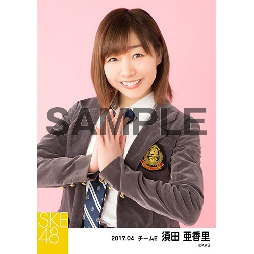 SKE48 2017年4月度 個別生写真「オキドキ 制服」衣装5枚セット 須田亜香里