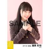 SKE48 2017年4月度 個別生写真「オキドキ 制服」衣装5枚セット 渥美彩羽