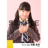 SKE48 2017年4月度 個別生写真「オキドキ 制服」衣装5枚セット 石黒友月