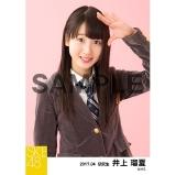 SKE48 2017年4月度 個別生写真「オキドキ 制服」衣装5枚セット 井上瑠夏
